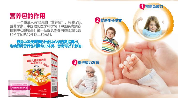 关于一家人-什么是营养包-2.PNG